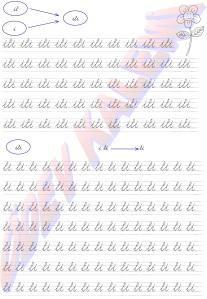 ili Kelimesi -li Hecesi 2. Grup Harfler Sesler 1. Sinif Okuma Yazma Etkinlikleri