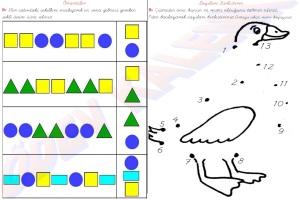 Oruntuler - Sayilari Birlestir 1. Sinif Matematik Dersi - 05